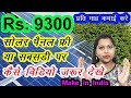Rs 9300 pm, government support for new businesses, free solar panel government scheme