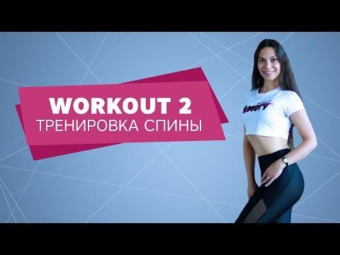 Осень Workout. Тренировка спины [Workout | Будь в форме]