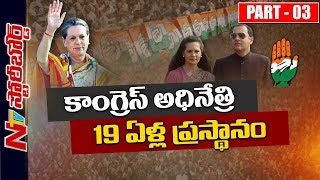 Sonia Gandhi's 19 Year Remarkable Political Journey in Indian National Congress | Story Board 3 |NTV