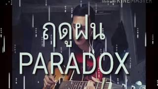 🎶ฤดูฝน - PARADOX (ของเขา😢ของเธอ)🎸🎸 Cover Arpao🎸🎸