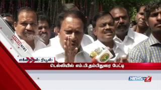 Express News @ 6 PM | 23.03.17 | News 7 Tamil
