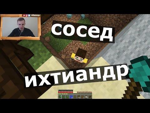 №273: Сможет ли Сосед превратиться в Ихтиандра и выжить в Hello Neighbor Minecraft?