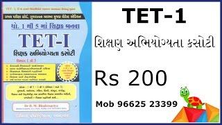 TET 1 2017 Exam Gujarat (std 1 to 5)  book with latest syllabus : Damini Publication