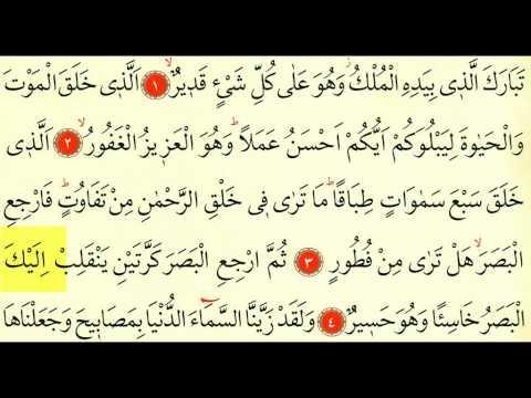 Mülk Suresi 1 - Ok Takipli Kur'an-ı Kerim Tilaveti.
