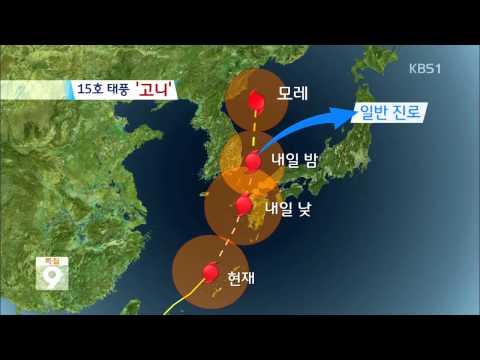 [앵커&리포트] 태풍 '고니' 동해로 북상…최고 300mm 폭우