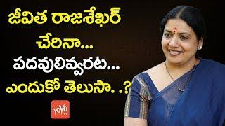జీవిత రాజశేఖర్ చేరినా... పదవులివ్వరట.. |  No Use Of If Jeevitha Rajasekhar Joins To TDP