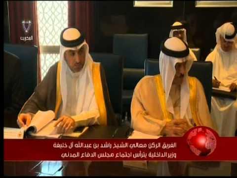 #Bahrain معالي وزير الداخلية يترأس اجتماع مجلس الدفاع المدني النسخة العربية