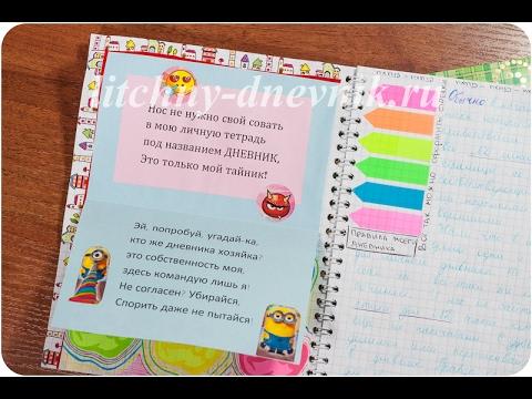 Как сделать свой дневник секретов 998