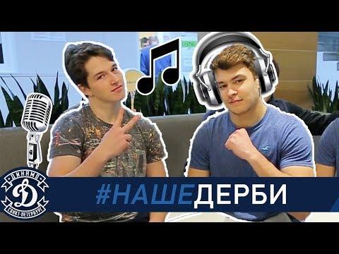 #нашеДерби: музыкальный баттл Шевченко и Кондратьева