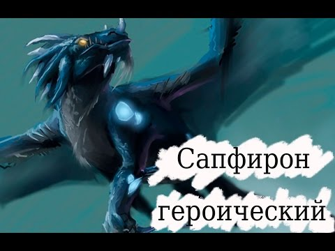 Page tags:сапфирон нип world of warcraft,сапфирон wowwiki fandom powered by
