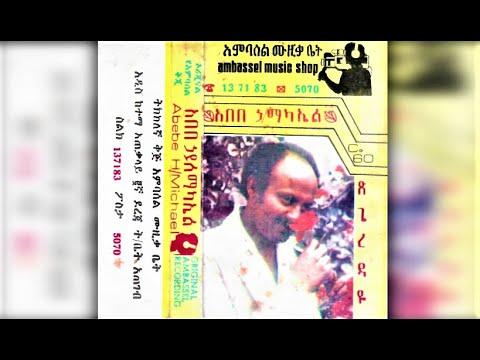 Abebe H/Mikael - እጮኛዬ ናት Echognaye Nat ( Amharic)