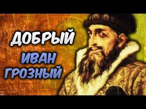 Наши истории: Добрый Иван Грозный