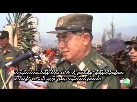 RFA Shan Language TV Program, 2013 October 2nd Week   YouTube