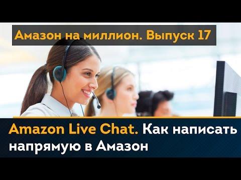 Amazon Chat. Чат поддержки Амазон. Как написать в службу поддержки | Амазон на Миллион #17