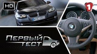 "BMW 530d. ""Первый тест""."