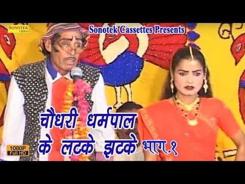 Nautanki- Ch Dharampal Ke Latke Jhatke Bhag 1