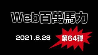 Web百萬馬力Live サロペッツ 2021 8 28