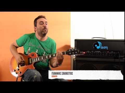 Enter Sandman By Metallica - Μαθήματα Κιθάρας στο Μουσικό Εργαστήρι ΔΙΕΣΗ