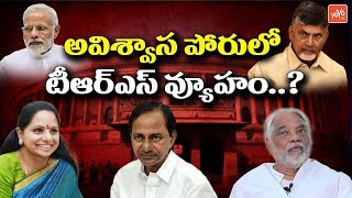 TRS MPs Strategies on TDP No Confidence Motion in Parliament | MP Kavita | Chandrababu
