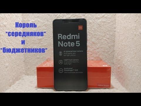 Отзыв о Xiaomi Redmi Note 5 спустя 3 недели использования от реального пользователя