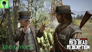 #10 RED DEAD REDEMPTION「生粋の厄介者」XBOX ONE X