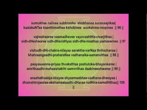 Lalithasahasranamam Full With Lyrics In English video