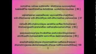 Lalithasahasranamam Full with lyrics in English