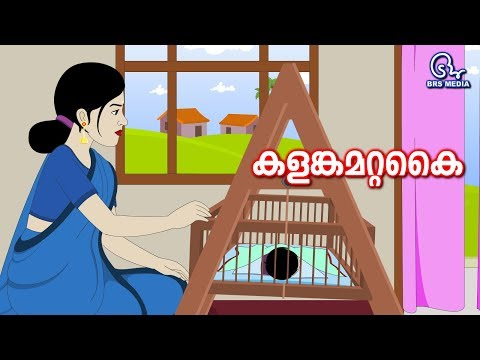 Kids Poem In Malayalam - Animation Cartoon Poem For Kids video