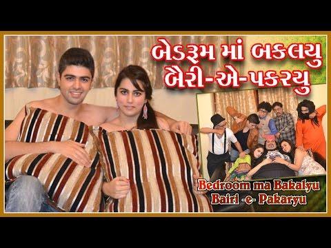 Bedroom Ma Bakalyu Bairi-e-Pakaryu - Mastikhor Parsi Gujarati Comedy Natak- Writer Late Dorab Mehta thumbnail