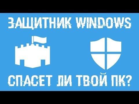 Спасет ли от вирусов Защитник Windows? Какие лучшие антивирусы в 2018?