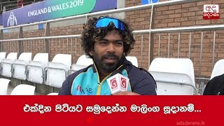 Malinga ready to bid adieu to ODI