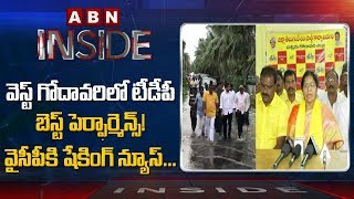 Reason Behind West Godavari TDP leaders Active in Politics after defeat in 2019 Elections | Inside