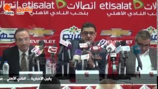 يقين | محمود طاهر رئاسة لجنة الاندية ليست شرف لي