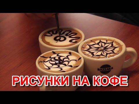 Как сделать рисунок в кофе