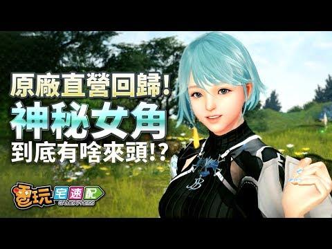 台灣-電玩宅速配-20190823 《新瑪奇英雄傳》原廠強勢回歸,最新神秘女角到底有啥來頭!