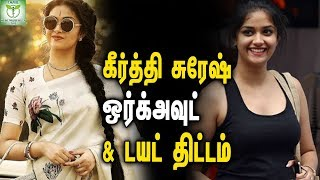 Keerthi Suresh Workout Routine & Diet Plan - celebrity Fitness & Deit Tips || Tamil Health Tips