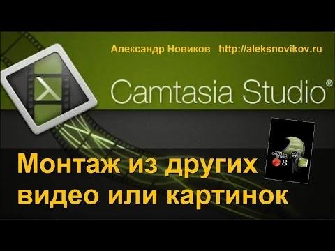 Camtasia Studio 8 монтаж видео