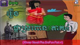 រឿងព្រេងខ្មែរ-រឿងផ្កាស្រពោន(ភាគ៤)-Khemr Legend-Pka Sropun(Part 4)