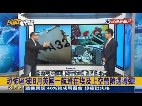 挑戰新聞軍事精華版--俄機墜毀地,英機8月也曾遇飛彈襲擊
