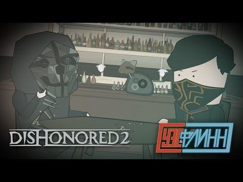 Уэс, Флинн и Nightwayfarer Играют в Dishonored 2 [s02e22]