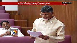 AP Legislative Council Live : CM Chandrababu Specks Over Irrigation Projects | Amaravathi