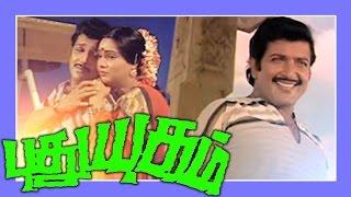 Yugam - Puthu Yugam | Tamil Hit Full Movie | Vijayakanth & Sivakumar