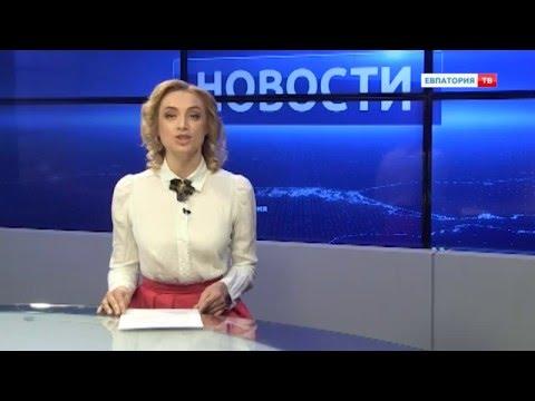 Скачать справочник евпатории