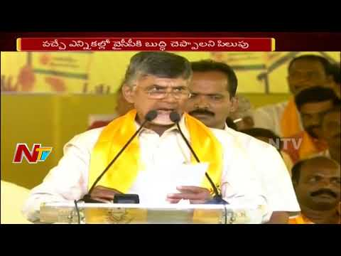 CM Chandrababu Naidu Attends Dalita Tejam Programme | Chandrababu Comments on YCP and BJP | NTV