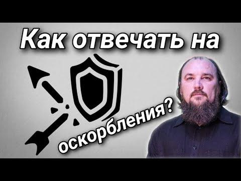 Как отвечать на оскорбления? о. Максим Каскун