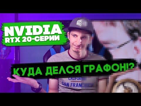 NVIDIA RTX 2080 - НОВЫЕ ТЕХНОЛОГИИ, СТАРЫЕ ПРОБЛЕМЫ! zNEWS Ep.7