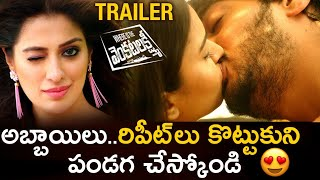 Where Is The Venkatalakshmi Trailer | Laxmi Raai | Poojitha Ponnada | Brahmaji | Telugu FilmNagar