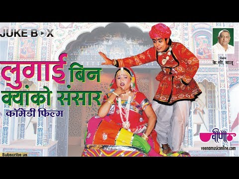 Lugai Bin Kyanko Sansar Part I - The Most Entertaining Hit Rajasthani (marwari) Film (movie) video