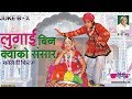 Download Lugai Bin Kyanko Sansar Part I - The Most Entertaining Hit Rajasthani (Marwari) Film (Movie) MP3 song and Music Video