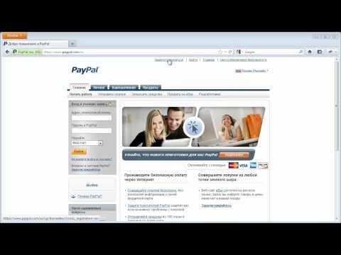 Открываем счет в PayPal. Часть 1